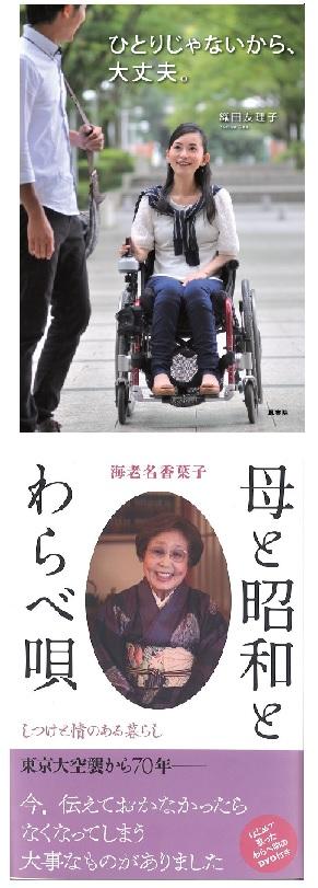 ひとりじゃない、母と昭和 表紙.jpg
