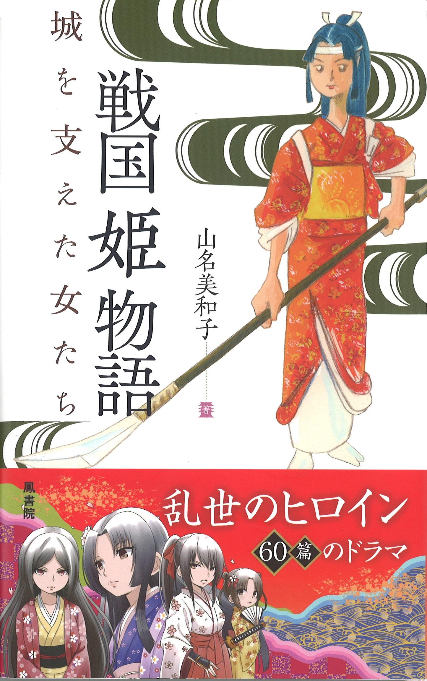戦国姫物語(原寸).jpg