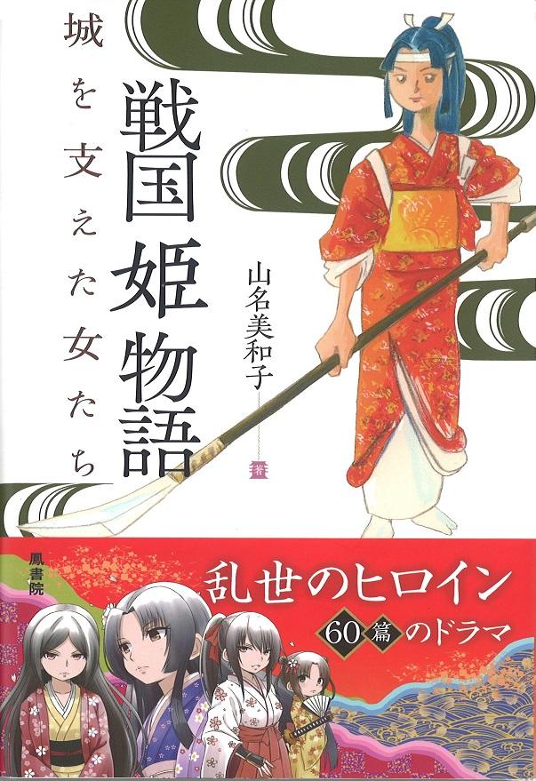 戦国姫物語01.jpg