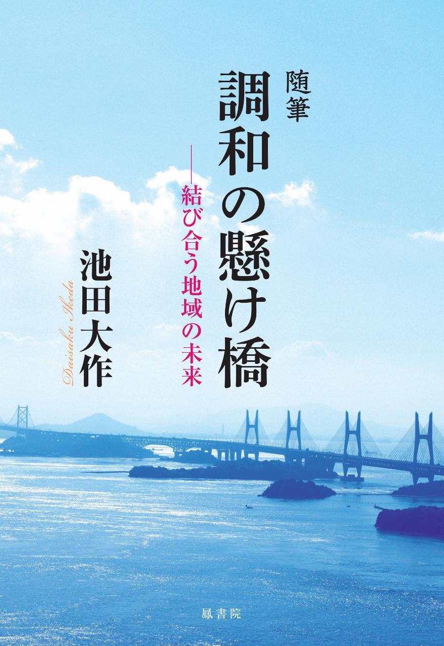 調和の懸け橋 表紙画像 (880x1280).jpg