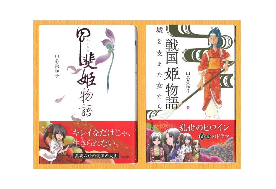 「戦国姫物語」「甲斐姫物語」広告掲載